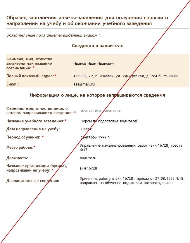 Заявление анкета для оформления загранпаспорта старого образца - 8