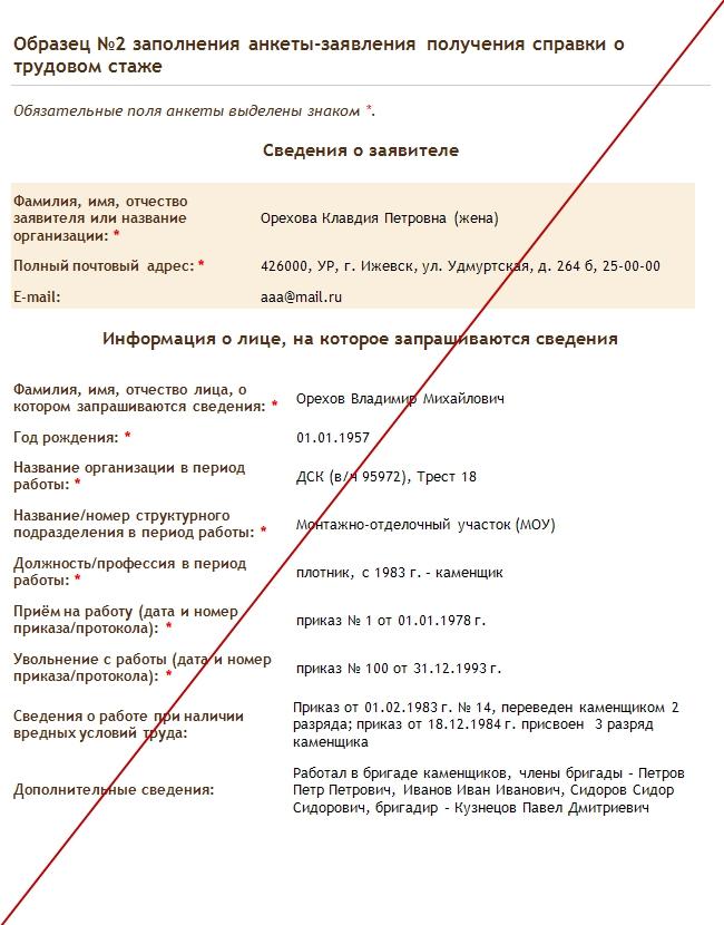 образец заполнения заявления на внесение в реестр мсп img-1