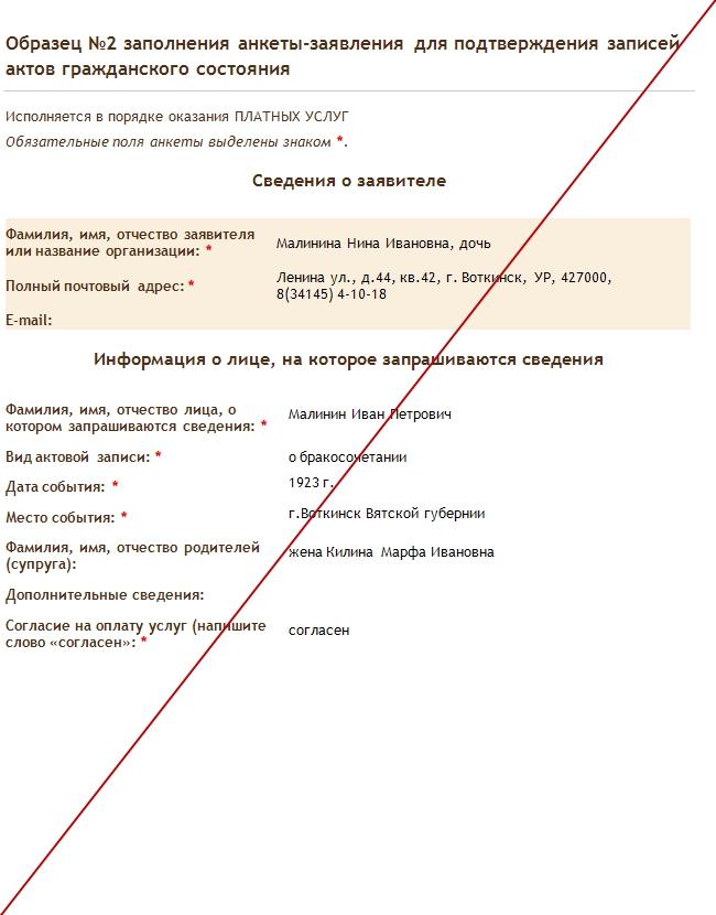 образец заполнения заявления на внесение в реестр мсп - фото 2