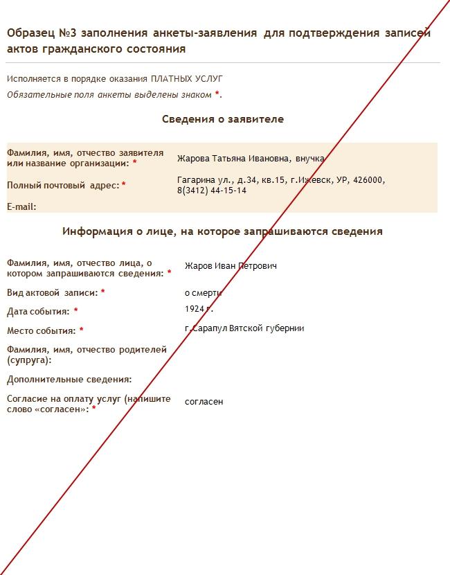 образец заполнения заявления на внесение в реестр мсп - фото 8