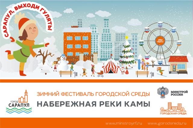 Молодежная политика г Сарапула Сарапульцев приглашают присоединиться к проекту Город на ощупь