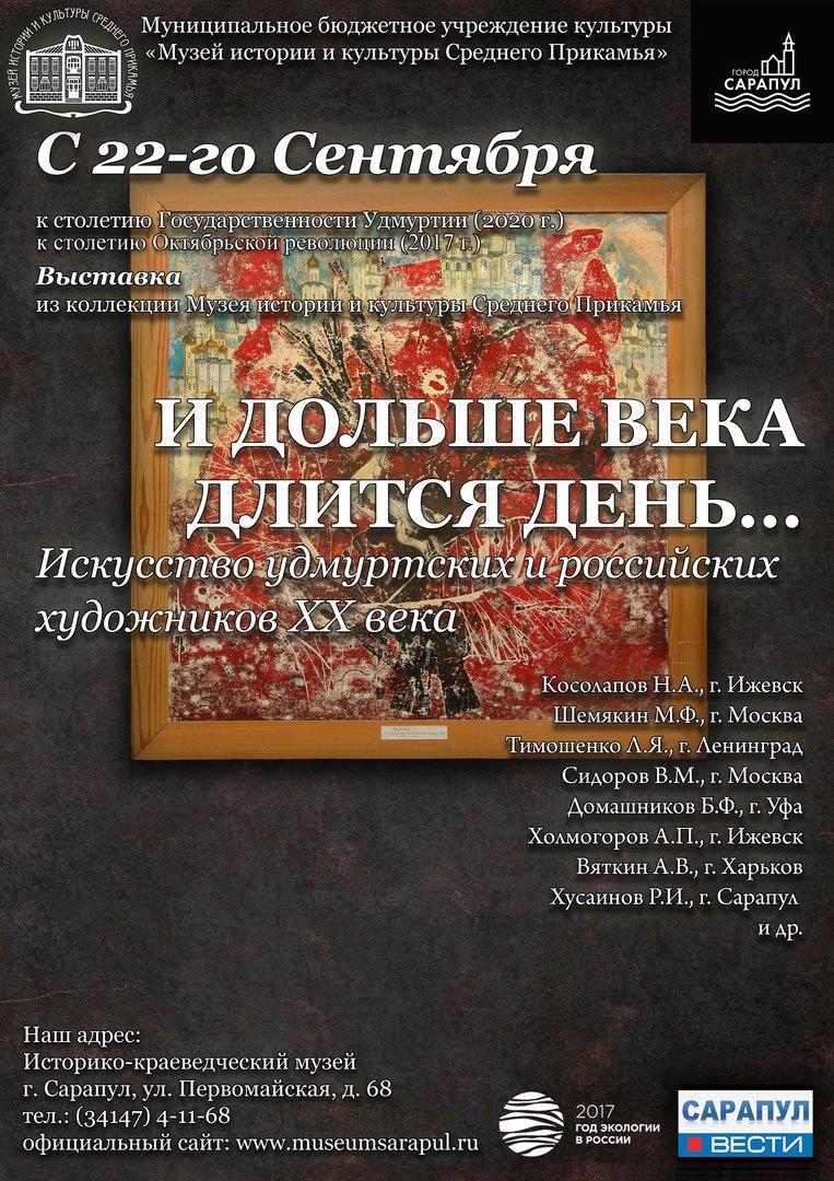 http://www.adm-sarapul.ru/city/kultura/muzeum/ahud-muz-17.jpg