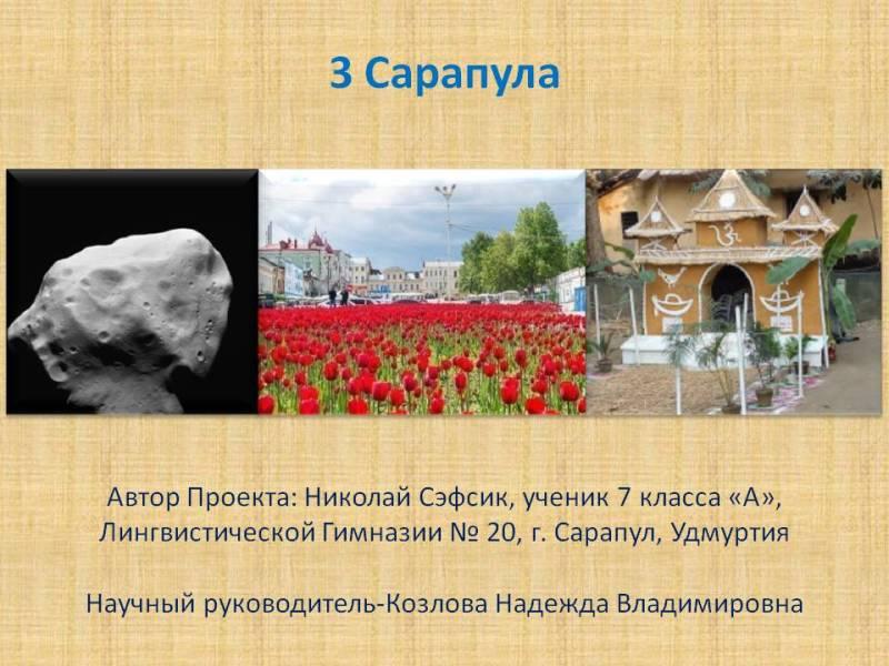 проект музей путешествий 3 класс окружающий мир