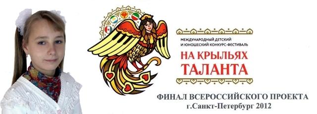 Конкурс на крыльях таланта с петербург