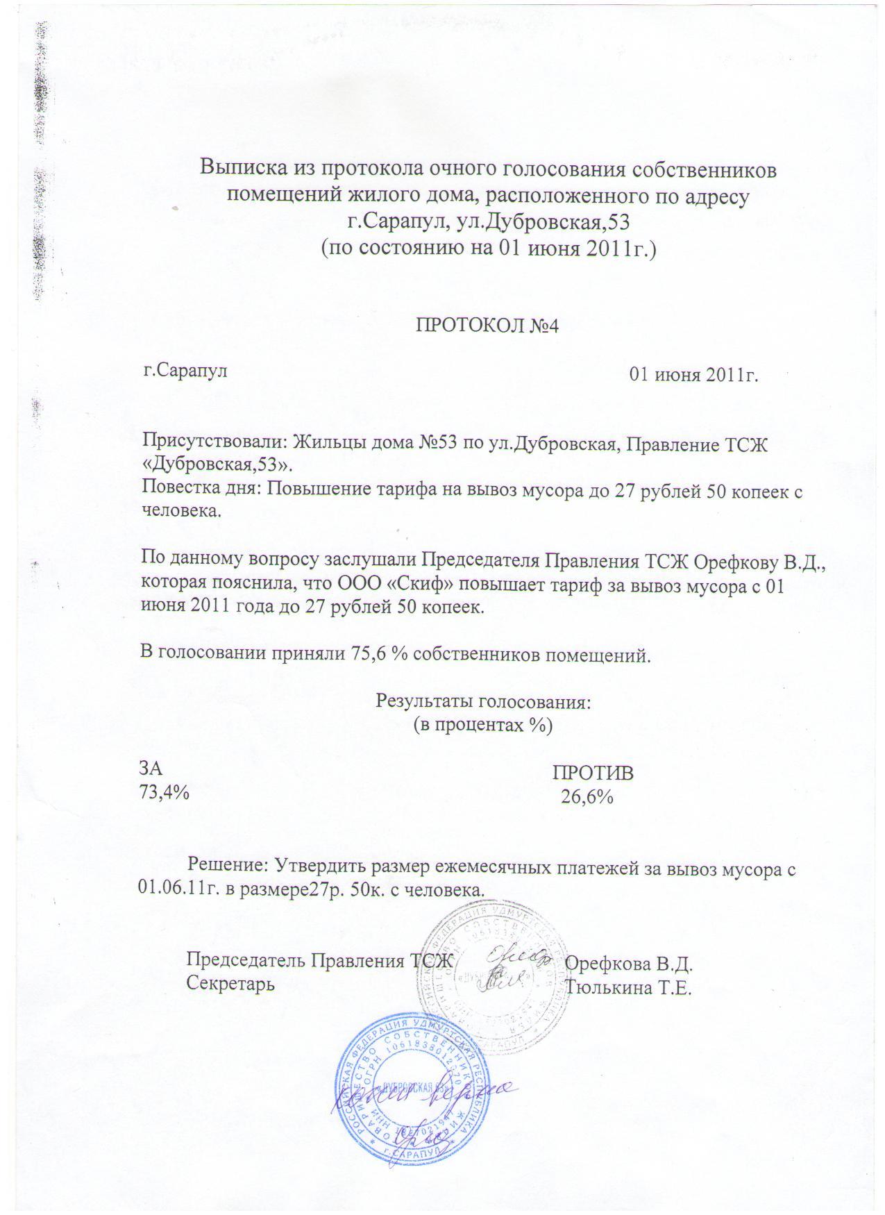 Протокол заседания или собрания, его содержание и образец 22